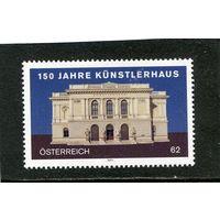 Австрия. 150 лет Дома художников в Вене
