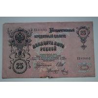 Распродажа , 25  рублей 1909 Шипов - Метц ЕБ 614842