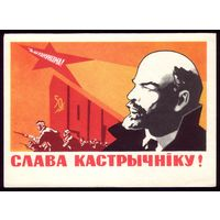 1967 год П.Калинин Слава Кастрычнiку!