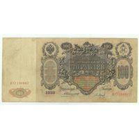 Российская империя, 100 рублей 1910 год,  Коншин - Барышев