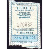 Талон на проезд Витебск 2021 год /на три вида/ катушка РВ-003