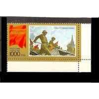 Россия 1996 г С праздником Победы! Поверженные знамена  Угол