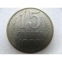 СССР 15 копеек 1982 г.