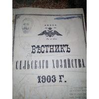 Вестник сельского хозяйства 1903 год..