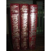 Мопассан .Сочинения в 3 томах