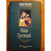 Анри Труайя  Иван Грозный //  Серия: Русские биографии