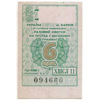 Талон Харьков 2019 г. - 6 гривень Трамвай Тип 8