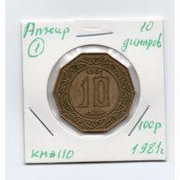 Алжир 10 динаров 1981 года -1