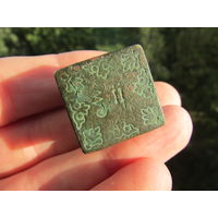Старинная монетная (аптечная) гирька 2 унции. С 1 рубля!