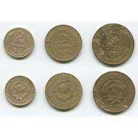 СССР. 2, 3 и 5 копеек (1928)