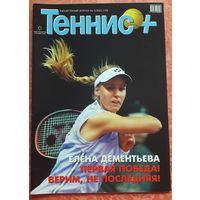 "Журнал ""Теннис+"" 2003 номер 5"