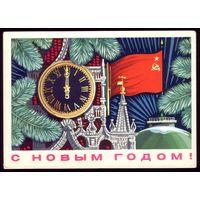 1975 год А.Бойков С Новым Годом! чист