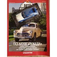 """Автолегенды ГАЗ-М20В """"Победа"""""""