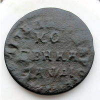 Копейка 1714 НД