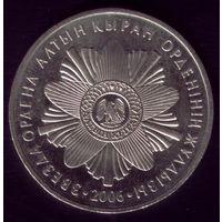 50 Тенге 2006 год Казахстан Звезда ордена