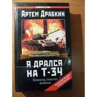 Артем Драбкин Я дрался на Т-34