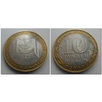 10 руб Россия Мин Образования, 2002 год, ММД