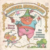 Астрид Линдгрен - Петер И Петра / Нет В Лесу Никаких Разбойников.  Vinyl, LP - 1990,USSR.