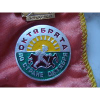 Значок Октябрята по стране Октября