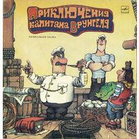 А. Некрасов - Приключения Капитана Врунгеля.  2 x Vinyl, LP, Gatefold - 1986,USSR.