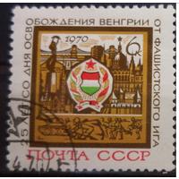 СССР 1970 фил. гаш. с клеем, наклейки. 25 лет освобождения  ВЕНГРИЯ герб