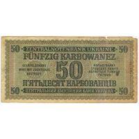 50 карбованцев 1942 г. Германия.  серия 48*858414