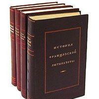 История французской литературы. В 4 томах, том 4