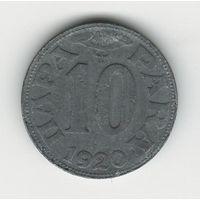Югославия 10 пара 1920 года. Состояние VF