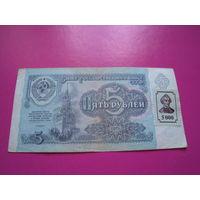 Приднестровье 5000 рублей