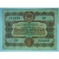 Облигация 10 рублей 1956г. СССР