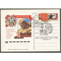 ПК с ОМ. 1975 год. 30 лет Победы. Крепость-герой Брест. #29 Двойное спецгашение 1975 + 1981