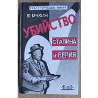 Мухин Ю.И. Убийство Сталина и Берия. Серия: Реконструкция эпохи