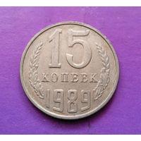 15 копеек 1989 СССР #07
