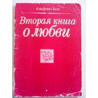 """Альфонз Бем """"Вторая книга о любви"""""""