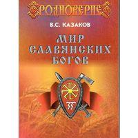 Мир Славянских Богов (твёрд. пер.)