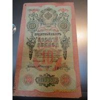 10 рублей 1909 Шипов Белинский