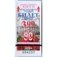 Талон 2016, ДНР, г.Донецк - 3 руб. Трамвай, Троллейбус, Автобус #17