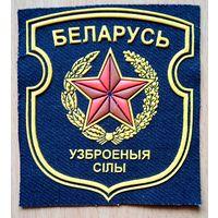 """Шеврон """"Вооруженные силы Беларусь"""""""