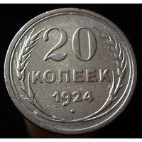 20 копеек 1924 (1)