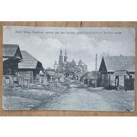 Видзы. Костел. Германия. До 1917 г. Чистая
