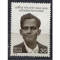 Борец за свободу Джатиндра Нат Дас. Индия. 1979. Полная серия 1 марка. Чистая
