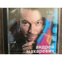 Андрей Макаревич.2 CD