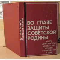W: Во главе защиты Советской Родины, 1975 год, б/у, размер 130 х 205 мм, 408 страниц, в коллекцию КПСС СССР