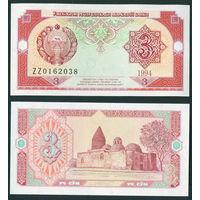 Узбекистан 1994 3 сум замещенка ZZ пресс UNC