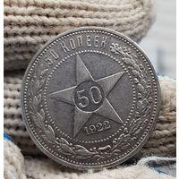С 1 Рубля Без МЦ Монета 50 копеек 1922