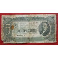 5 червонцев 1937 года. 817463 ЭЭ.