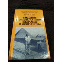Введение в энциклопедию здоровья и долголетия | Гущо Юрий Петрович
