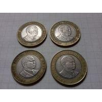 Кения 10 шиллингов 1994, 1994, 1997, 1997 одним лотом