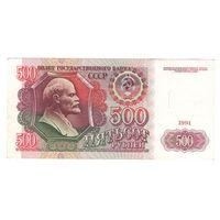 CCCP 500 рублей 1991 года. Водяной знак - Ленин. Серия АВ. Состояние XF!