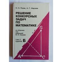 Решение конкурсных задач по математике из сборника под редакцией М.И. Сканави. Глава 12